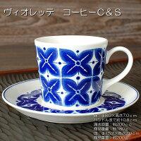ヴィオレッテコーヒーカップ&ソーサー【コーヒー珈琲碗皿C&S器藍ブルー美濃焼日本製】