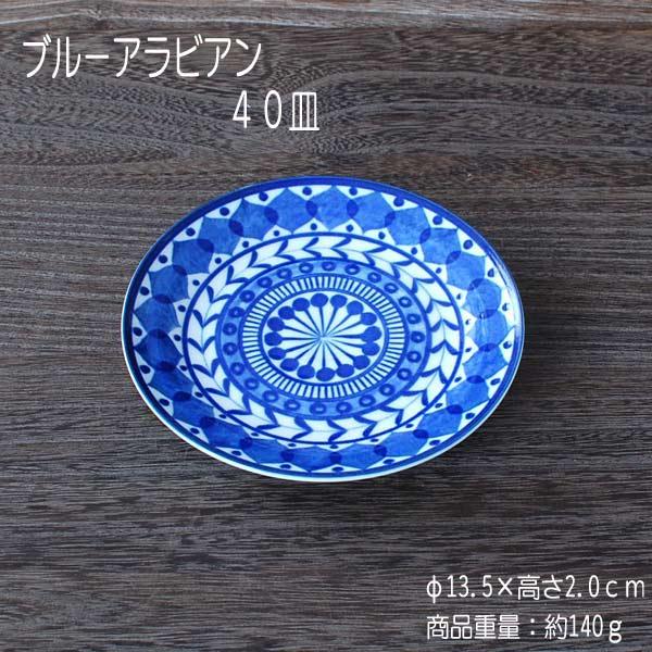 ブルーアラビアン40皿/食器在庫処分品アウトレット小皿美濃焼(岐阜県)/
