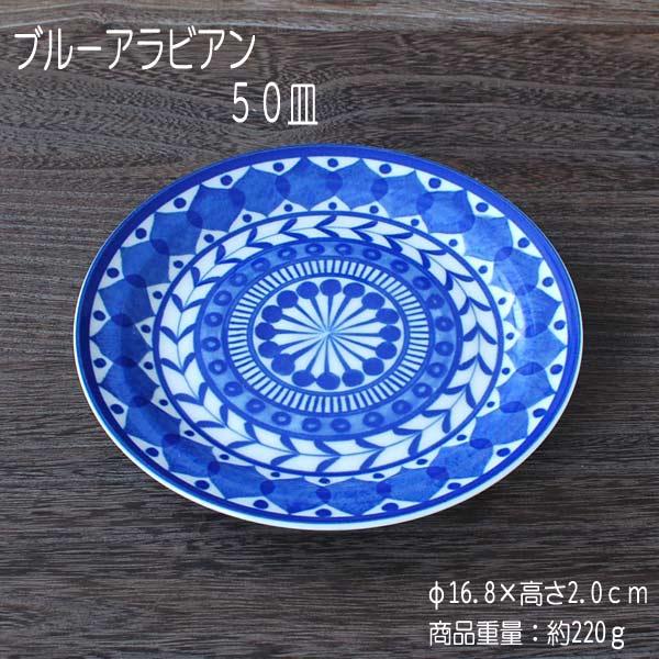 ブルーアラビアン50皿/食器在庫処分品アウトレット皿プレート美濃焼(岐阜県)/
