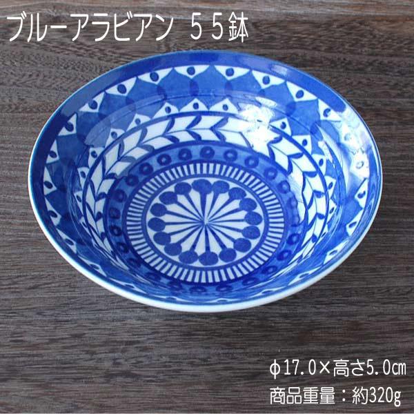ブルーアラビアン55鉢/食器在庫処分品アウトレットボール美濃焼(岐阜県)/