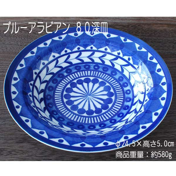 ブルーアラビアン80深皿/食器在庫処分品アウトレットパスタ皿美濃焼(岐阜県)/
