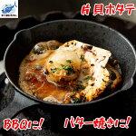 片貝ホタテ1kg北海道産BBQバター焼きに!