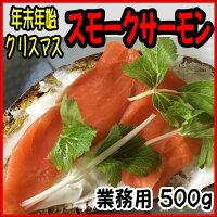スモークサーモン500g業務用スライスオードブルさけサケ鮭トラウトオードブル燻製おせちクリスマスパスタ