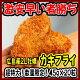 【カキフライ】広島県産 特大ジャンボ カキフライ 45g×20粒 数量限定 2L カキ 牡…