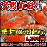 紅鮭 鮭 切り身 サケ ベニサケ 切身 真空パック 約300g 一切れ 約60g × 5切 お弁当 簡単 焼くだけ 冷凍 北海道 オメガ3 オメガ3脂肪酸 天然 カムチャッカ 最高級