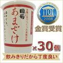 そのままレンジで温められる飲みきりタイプ「国菊甘酒」180mlカップ30個セット
