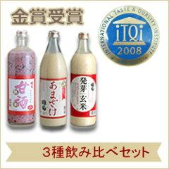 暑い日にはキリリと冷やした「冷やし甘酒」酒粕を使わない天然アミノ酸飲料「国菊甘酒」3種飲み...