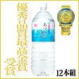 あづみ野湧水 2L×12本セット甘くて美味しい 料理にも最適な軟水