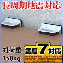 ポイント10倍 不動王T型固定式(FFT-009)対応重量1箱(2個):約150kg【10月27日11:59まで】