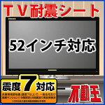 スーパー薄型テレビ用耐震シート(FFT-010)