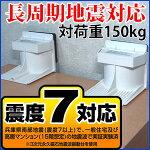 不動王スーパーホールド(FFT-011)対応重量1箱(2個):約150kg【即納】