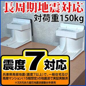 不動王スーパーホールド(FFT-011)対応重量1箱(2個):約150kg【8月25日16:59まで...