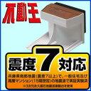 天板の平らな冷蔵庫にも対応不動王ホールド (FFT-003)【家具転倒防止】