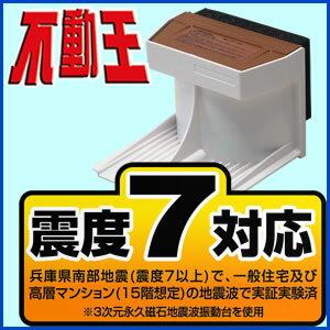 家具はそのまま置くだけ設置壁紙・家具を傷をつけない家具転倒防止不動王ホールド (FFT-003)