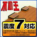 対応年数8年!繰り返し使える家具転倒防止L型固定式不動王(FFT-001)つっぱり棒では耐えられない...