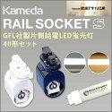 KamedaRAILSOCKETカメダレールソケット(1灯用)+GFL40W(1本)