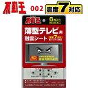 不動王 液晶テレビ用耐震シート