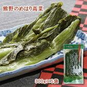 熊野のめはり高菜300g×5袋【国産】【お中元・暑中・残暑のし対応可】