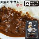 熊野牛カレー 辛口