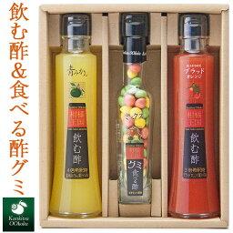 柑橘王国飲む酢&食べる酢グミセット 愛媛産フルーツ 尾崎食品 ギフト のし対応可【敬老の日お届け不可】
