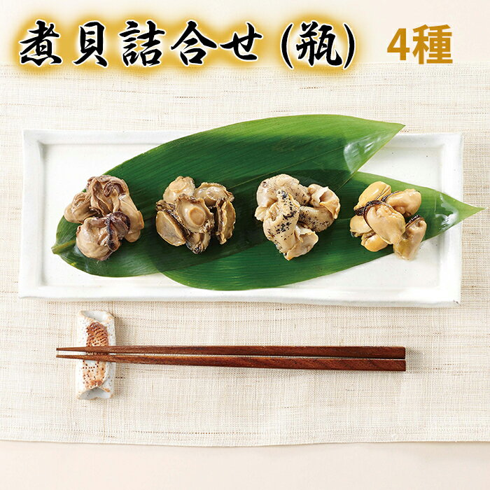 煮貝詰合せ(瓶)4種セット(あわび・つぶ貝・牡蠣・ムール貝) 甲州名物 信玄食品【のし対応可】