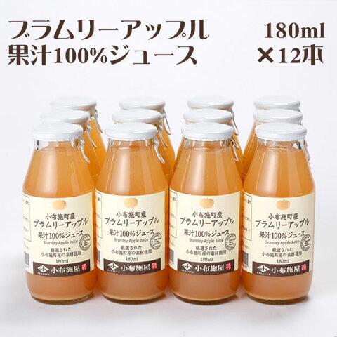 りんごジュース ブラムリーアップル 180ml×12本セット 小布施屋【のし対応可】