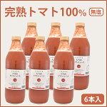 大雪山トマトジュース(無塩)1000ml6本【送料込】