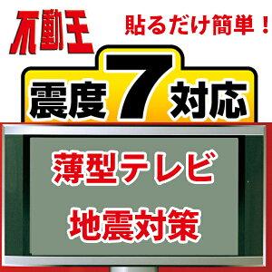 不動王薄型テレビ用耐震シート(6枚入り)(FFT-002)【メール便可】耐荷重1セット(6枚):約150kg【即納】