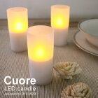 クオーレLEDキャンドル電池式×1個CuoreLEDcandleデザイン照明器具のDICLASSE(ディクラッセ)