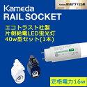 【カメダデンキ】KamedaRAILSOCKETカメダレールソケット(1灯用)+エコトラスト社製40w型LED蛍光灯(1本)セット
