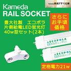 【カメダデンキ】KamedaRAILSOCKETカメダレールソケット(2灯用)+豊大社製エコポラ40w型LED蛍光灯(2本)セット