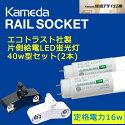 【カメダデンキ】KamedaRAILSOCKETカメダレールソケット(2灯用)+エコトラスト社製20w型LED蛍光灯(2本)セット