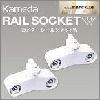 【26日月9:59まで5倍】【カメダデンキ】【Kameda RAIL SOCKET】カメダ レールソケット 2灯用【ホワイト】1組(給電側1個、受け側1個)【照明器具】
