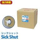 シックシャット 80 20L(弱酸性次亜塩素酸除菌水)【食中毒、インフ...