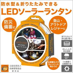 エムパワード・防水型LEDソーラーランタン