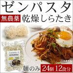 zenpasta(ゼンパスタ)伊豆河童の乾燥しらたきゼンパスタダイエットこんにゃく麺約12食1袋(25g×6個)入り×4袋※スープは付きません(北海道、沖縄へは別途送料かかります)