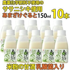 あまざけぐるとプレーン150ml10本【植物性乳酸菌入り米麹の甘酒】【農薬不使用のササニシキ使用】