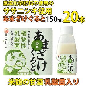 あまざけぐるとプレーン150ml20本【植物性乳酸菌入り米麹の甘酒】【農薬不使用のササニシキ使用】