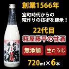 米麹の甘酒糀屋藤平の甘酒