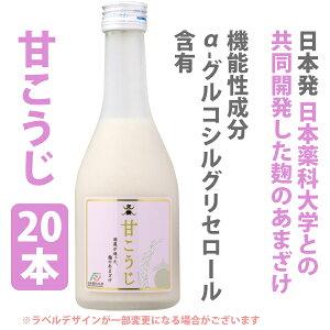 米麹の甘酒甘こうじ280ml×20本【酒蔵文楽】