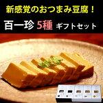 土佐伝承豆腐百一珍(ひゃくいっちん)ギフトセット(醤油、青のり、ごま、生姜、ゆず)