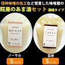 米麹の甘酒 糀屋のあま酒・玄米あま酒(濃縮タイプ)200g 各5個セット【芋川糀店】