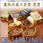 OILSABADINES(オイルサバディン)4缶食べ比べギフトセット【かねはち】【代引き不可】【送料無料】