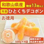 和歌山県産ひとくちデコポン500g×4袋【国産】【熊野の里】