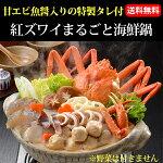 紅ズワイまるごと海鮮鍋甘エビ魚醤の特製鍋たれ付