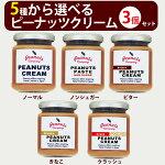無添加ピーナッツクリーム&ペースト5種から選べる3個セット【ピーナッツカンパニー】