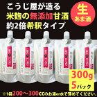 米麹の甘酒スタンドパック300g×5パック【吟醸米こうじ使用・無添加・ノンアルコール・濃縮タイプ】