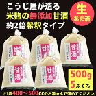 米麹の甘酒500g×5袋【吟醸米こうじ使用・無添加・ノンアルコール・濃縮タイプ】