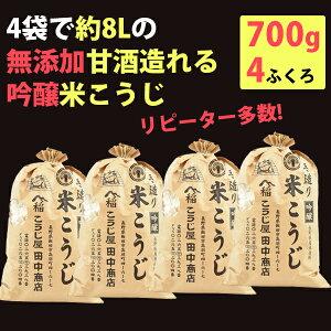 米麹の無添加甘酒が造れる米こうじ700×4袋1袋約甘酒2L用【無添加・ノンアルコール】【こうじ屋田中商店】
