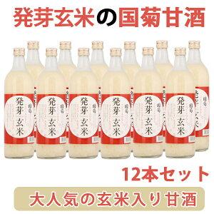 「国菊発芽玄米甘酒」720ml瓶12本セット【世界から認められた逸品】